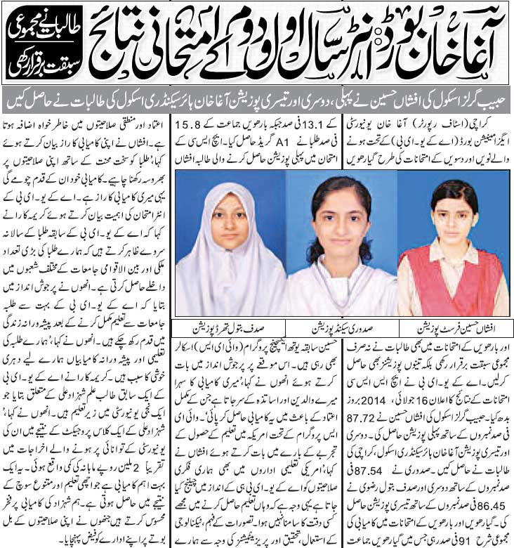 Girls clinch top positions in Aga Khan Board HSSC Result 2014