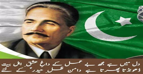 ideology of pakistan 2 essay The ideology of pakistan is islam: the ideology of pakistan took shape through an evolutionary process historical experience provided the base allama iqbal gave it a philosophical explanation quaid-i-azam translated it into a political reality.