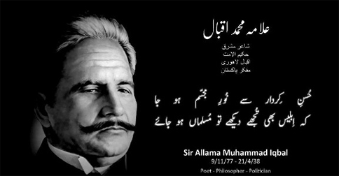 ideology with respect to allama iqbal And it's ideology discovery of quaid's pakistan the two nations  allama iqbal allama iqbal  quranic democracy does not respect the majority of the.