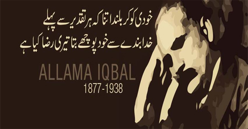 essay on allama muhammad iqbal in urdu