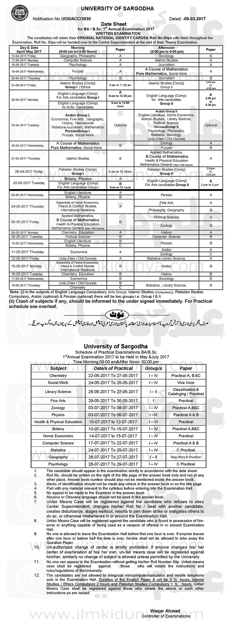 Sargodha University Date Sheets 2017 Of Ba Bsc B Com Ma