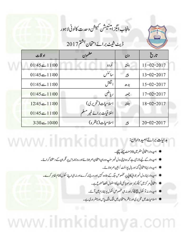 PEC 8th Class Date Sheets 2019 All Punjab Boards - 8th Class