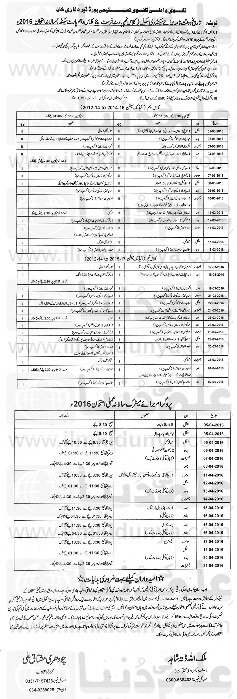 BISE DG Khan Board 9th Class Date Sheet 2019
