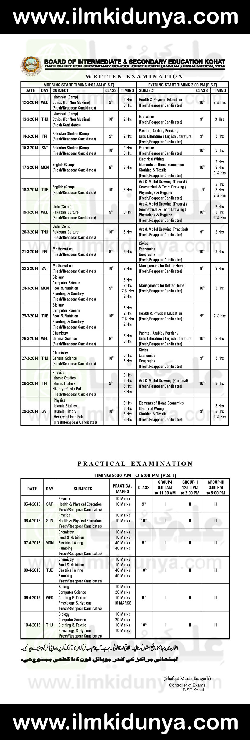 Bise kohat board 9th class date sheet 2018 for 9th class time table