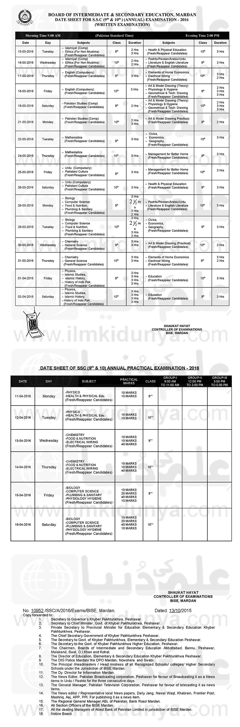 BISE Mardan Board SSC Date Sheets 2019 Part 1, 2