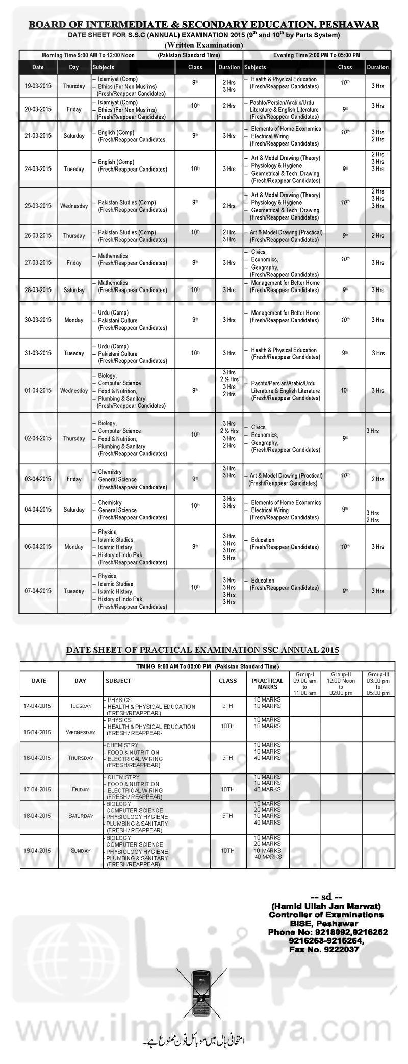 BISE Peshawar Board Matric Inter Date Sheets 2019