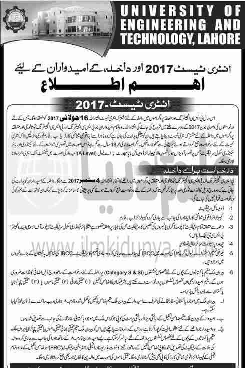 UET Lahore ECAT Entrance Test Date Sheet 2019