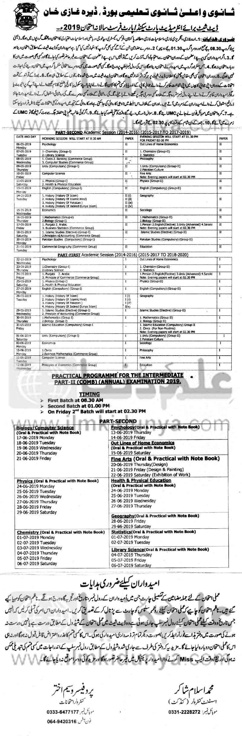 BISE DG Khan Board FA FSc Date Sheet 2019 Part 1, 2