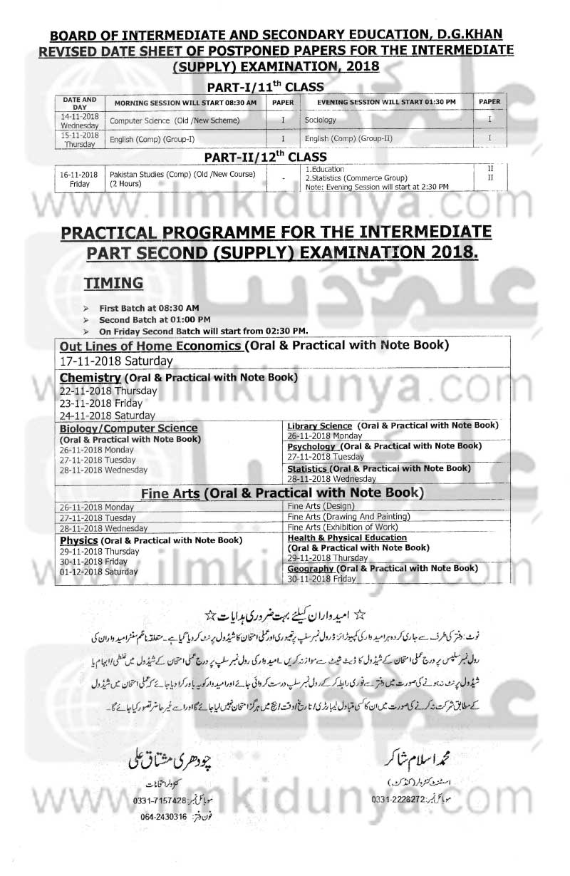 BISE DG Khan Board Inter Date Sheet 2019