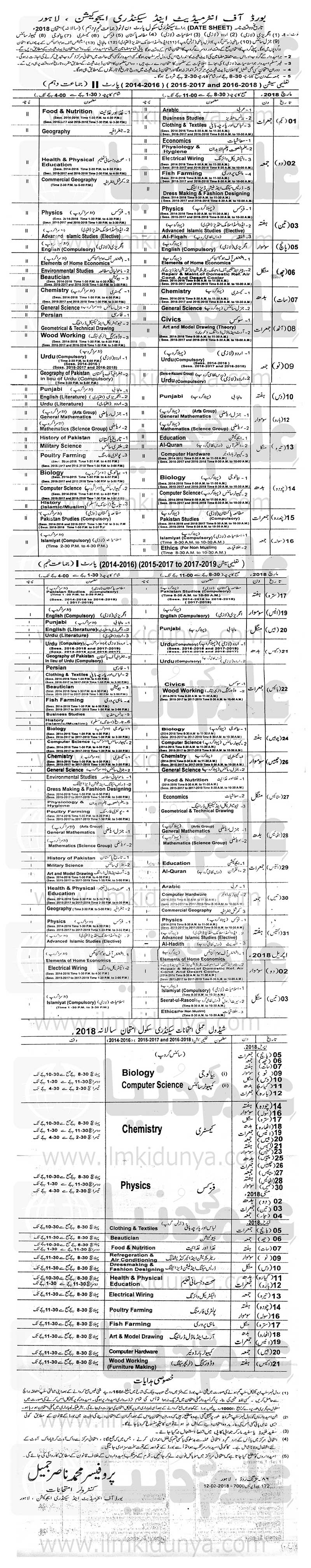 BISE Lahore Board 9th Class Date Sheet 2019