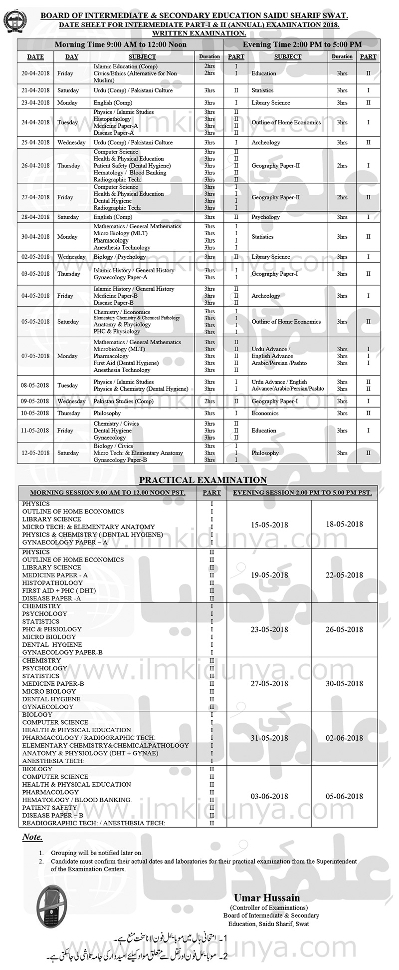 BISE Swat Board FA FSc Date Sheet 2019 Part 1, 2