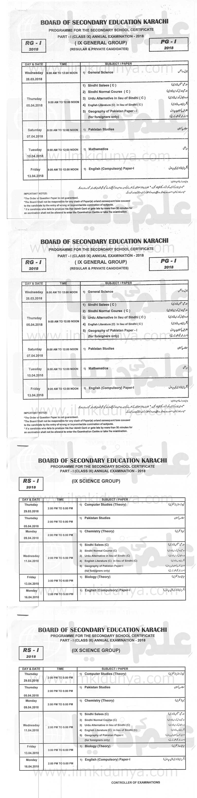 BSEK Karachi Board 9th Class Date Sheet 2019