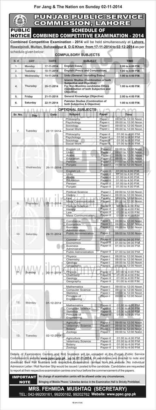 PCS/PMS Exams Date Sheets 2019