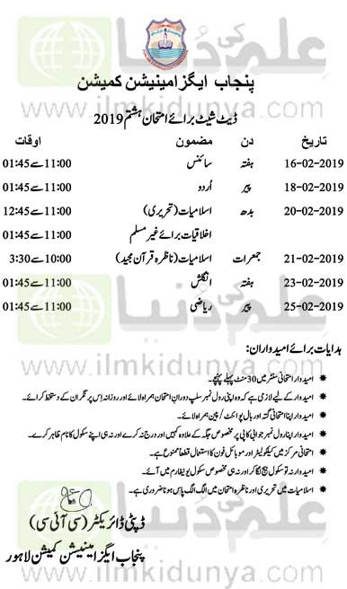 BISE Rawalpindi Board PEC 8th Class Date Sheet 2019 Attock